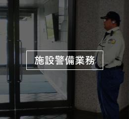施設警備業務